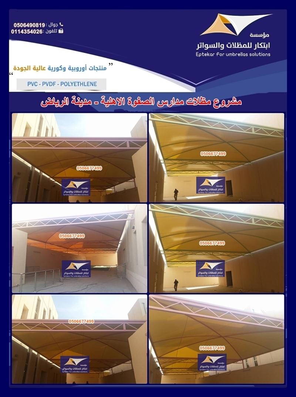 مشروع مدارس الصفوة الأهلية الرياض