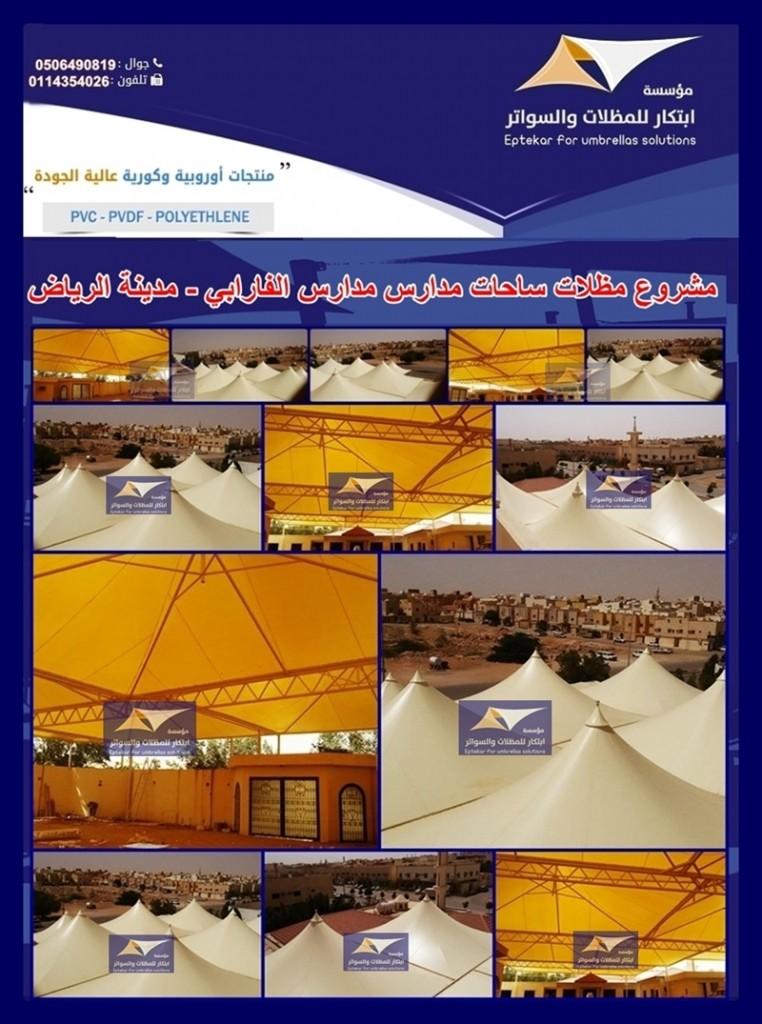 مشروع مظلات مدارس الفارابي الرياض