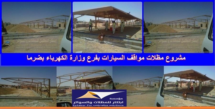 مشروع مظلات فرع وزارة الكهرباء بضرما