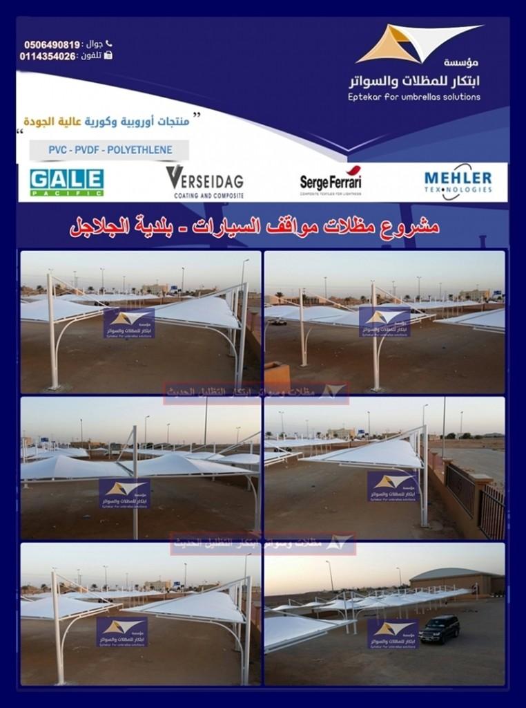 مشروع مظلات بلدية جلاجل