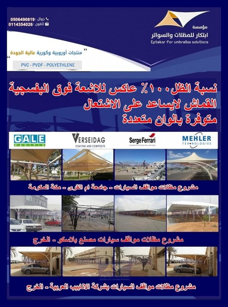 مشاريع مظلات جامعات ومصانع