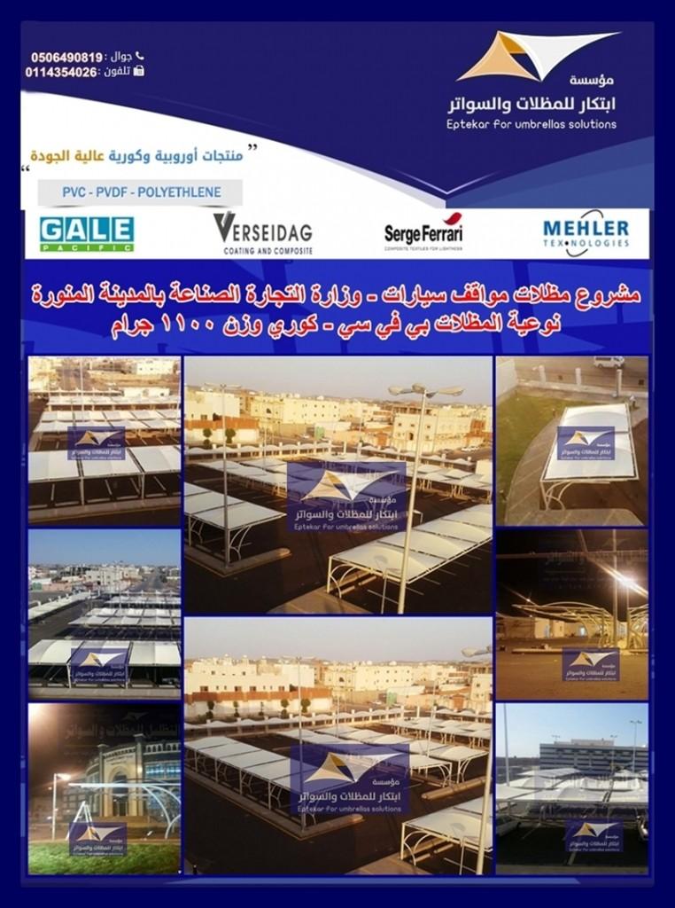 مشروع وزارة التجارة