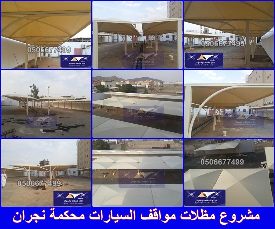 مشروع مظلات محكمة نجران