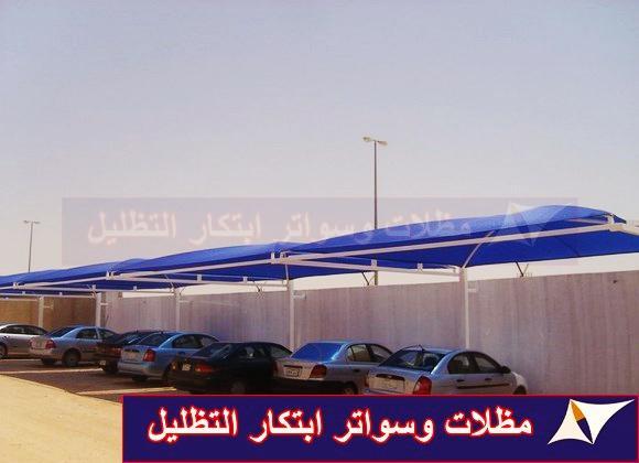 مظلات سيارات وسواتر المدينة المنورة