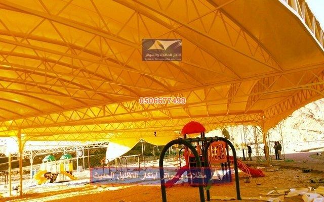 مظلات حدائق العاب اطفال